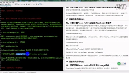 18、手把手教React Native实战之Touchable类组件