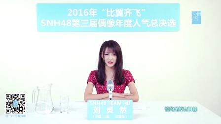 刘炅然 —SNH48第三届偶像人气年度总决选拉票宣言