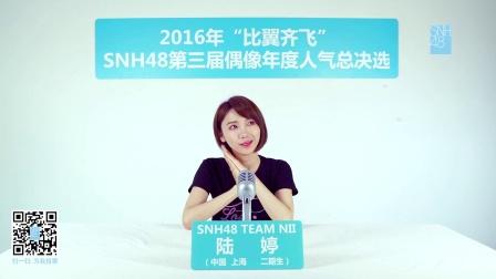 陆婷 —SNH48第三届偶像人气年度总决选拉票宣言