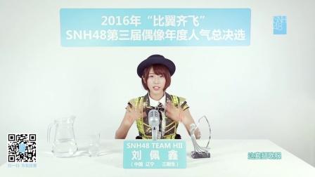 刘佩鑫 —SNH48第三届偶像人气年度总决选拉票宣言
