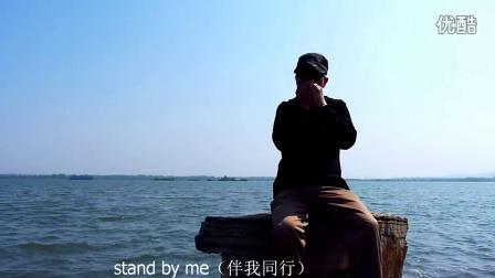 Stand By Me(伴我同行)