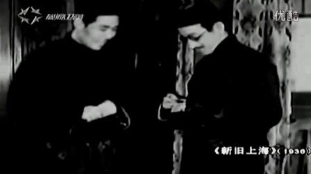 新旧上海(明星)1936 老电影