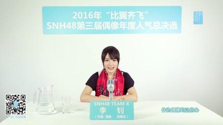 """李钊 —""""比翼齐飞""""SNH48第三届偶像人气年度总决选拉票宣言"""