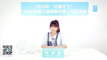"""林思意 —""""比翼齐飞""""SNH48第三届偶像人气年度总决选拉票宣言"""