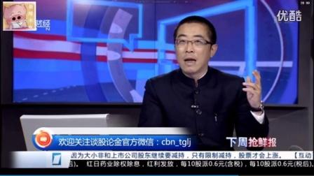 谈股论金(周末版) 2016-05-22_标清