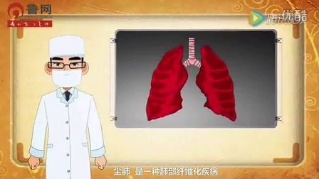 看动画,了解尘肺的危害与预防知识!_2
