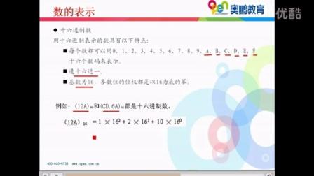 奥鹏教育-计算机应用基础-模块一:计算机的基本概念-3、计算机中信息的表示