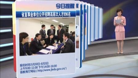 省直事业单位公开招聘高层次人才896名 新闻早报 160523