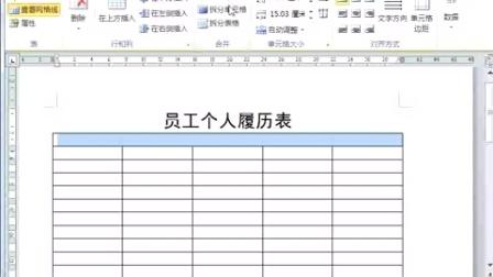 奧鵬教育計算機應用基礎模塊三文字編輯軟件Word201013Word2010實例員工個人履歷表