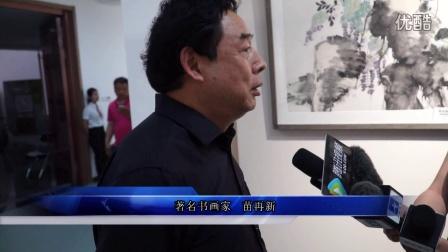 """""""国风雅颂·中国画名家邀请展""""于2016年5月21日在81美术馆隆重开幕"""