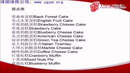 健康_天津译国译民翻译公司餐饮业菜单甜品类英语翻译