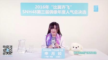 申月姣 —SNH48第三届偶像人气年度总决选拉票宣言