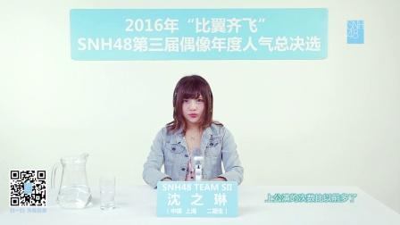 沈之琳  —SNH48第三届偶像人气年度总决选拉票宣言