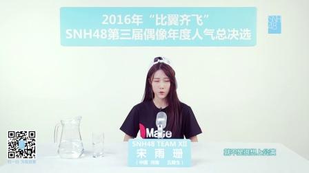 宋雨珊  —SNH48第三届偶像人气年度总决选拉票宣言