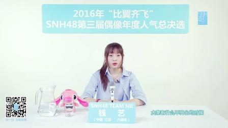 钱艺—SNH48第三届偶像人气年度总决选拉票宣言