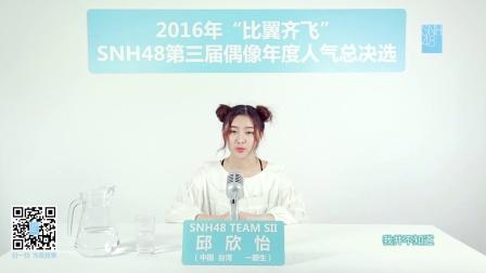 邱欣怡—SNH48第三届偶像人气年度总决选拉票宣言