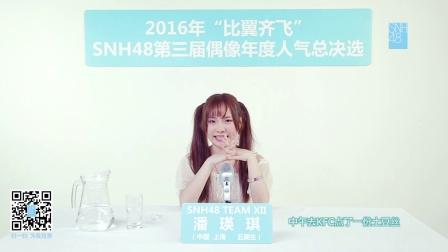 潘瑛琪—SNH48第三届偶像人气年度总决选拉票宣言