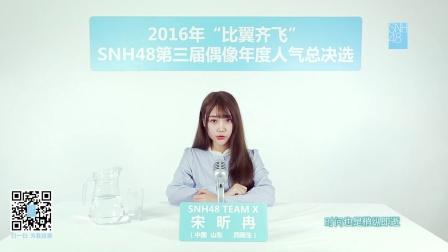 宋昕冉  —SNH48第三届偶像人气年度总决选拉票宣言