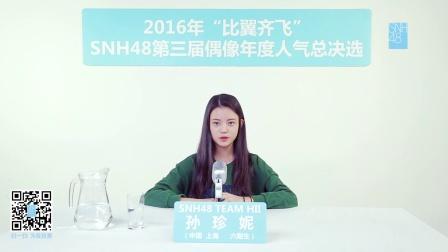 孙珍妮 —SNH48第三届偶像人气年度总决选拉票宣言