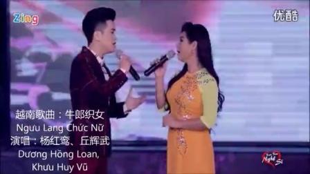 越南歌曲:牛郎织女 Ngưu Lang Chức Nữ 杨红鸾、丘辉武