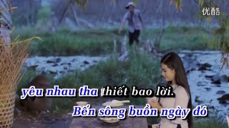 越南歌曲 Bến Sầu Tương Tư相思忧愁的码头-Dương Hồng Loan杨红鸾_高清
