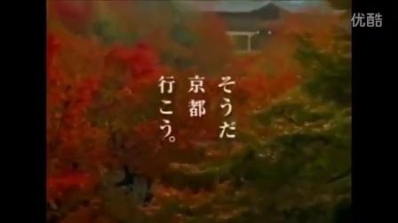 JR東海「そうだ 京都、行こう。」1993-2012