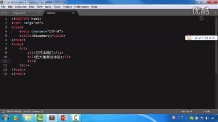 S01E07--HTML5开发教程(列表)