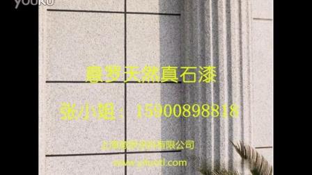 江西赣州天然真石漆、农村别墅外墙真石漆施工、意罗真石漆报价