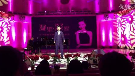 我的好妈妈,张云龙演唱,邓垚伴奏,中国音乐学院国音堂