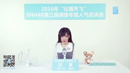 汪束 —SNH48第三届偶像人气年度总决选拉票宣言
