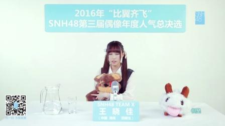 王晓佳 —SNH48第三届偶像人气年度总决选拉票宣言