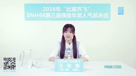 汪佳翎—SNH48第三届偶像人气年度总决选拉票宣言