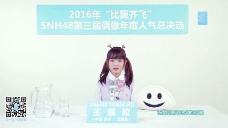 王露皎 —SNH48第三届偶像人气年度总决选拉票宣言