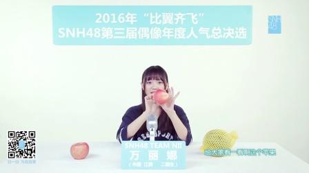 万丽娜 —SNH48第三届偶像人气年度总决选拉票宣言
