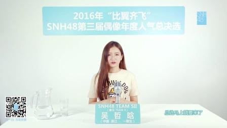 吴哲晗 —SNH48第三届偶像人气年度总决选拉票宣言