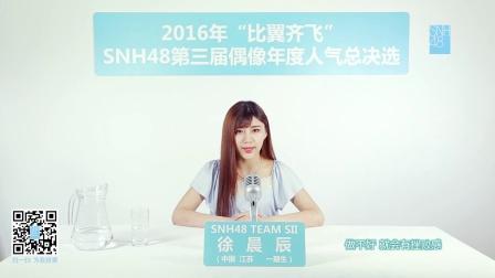 徐晨辰 —SNH48第三届偶像人气年度总决选拉票宣言
