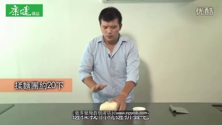 【康健杂志】揉一揉,健康好吃的法式小揉面包自己动手做!