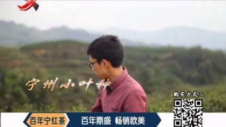 江西四套《云哥特产递》第六期  宁红茶篇