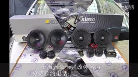 上海音豪斯柯达明锐汽车音响升级改装德国伊顿172.2套装喇叭—美丽蜕变