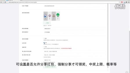 微信公众号强力营销工具—讨红包后台配置