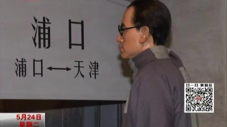 """都市晚高峰(下)20160524""""中国现代文化名人蜡像艺术展""""国博开展 高清"""