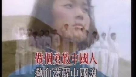 勇敢的中國人 MV