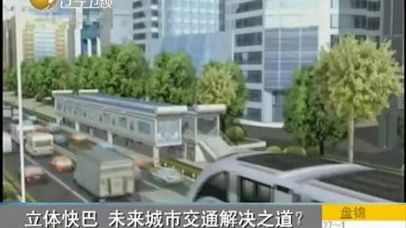 未来城市交通解决之道