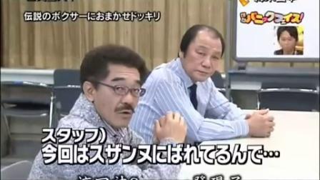 日本综艺 全员整人中