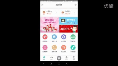 分享赚钱让你月入千元 分享赚app 微信加粉技巧
