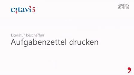 Citavi 官方视频教程4:Obtain literature (German)
