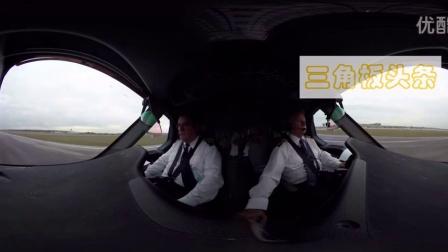驾驶舱360度体验飞机起飞,比超跑布加迪贵多啦【三角板头条】