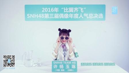许杨玉琢—SNH48第三届偶像人气年度总决选拉票宣言