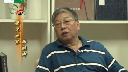 中国旅游与经济电视台《艺术之路》专访 李继卿