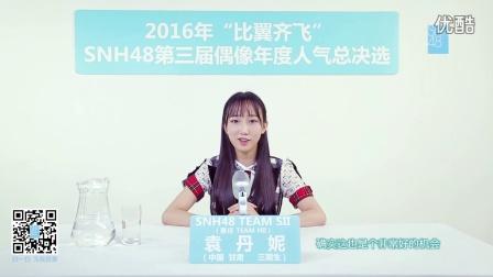 袁丹妮—SNH48第三届偶像人气年度总决选拉票宣言